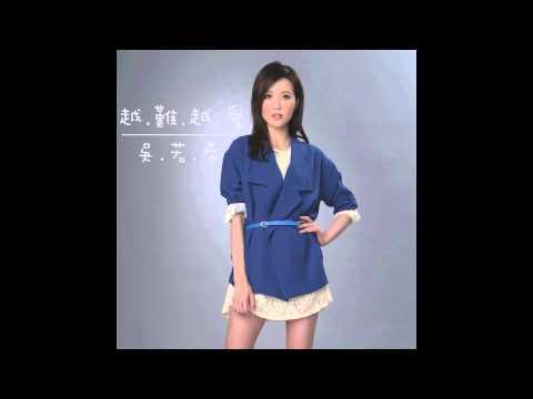 吳若希 - 越難越愛 (tvb劇集使徒行者片尾曲) (official Audio) video