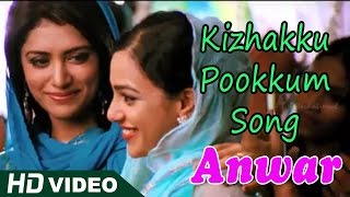 Anwar - Anwar Malayalam Movie | Malayalam Movie | Kizhakku Pookkum Song | Malayalam Movie Song | 1080P HD