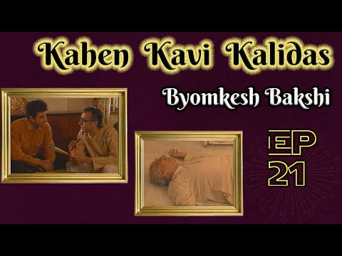 Byomkesh Bakshi: Ep#21 - Kahen Kavi Kalidas video