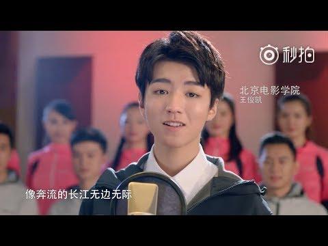 【TFBOYS王俊凯 Karry】领衔主演《中国梦》青春版mv 中国梦算我一个! 【KarRoy凯源频道】