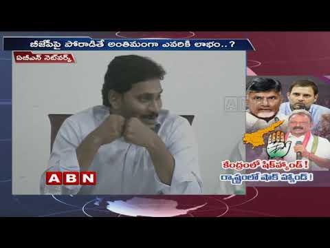 AP Congress Party Behaviour Against Rahul Gandhi Leadership | ABN Telugu