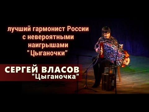 Гармонист виртуоз-Сергей Власов-Цыганочка