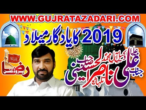 YadGar Milad 2019 | Allama Ali Nasir Talhara | 4 january 2019 Bhatti K Wazirabad | Raza Production )