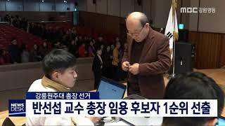 강릉원주대 반선섭 교수 총장 임용 후보자 1순위