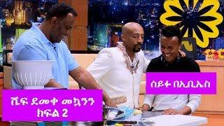 Seifu on EBS