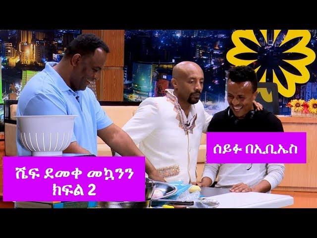 Seifu on EBS: Interveiw Cheif Demeke Mekonen P2