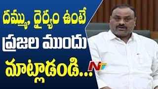 TDP Leader Acham Naidu Fires On BJP Party -- AP Assembly --  NTV - netivaarthalu.com