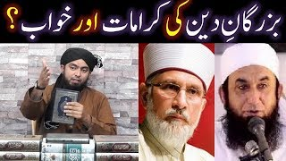 BUZURGON ki Karamaat aur Khawabon ki Saheh HAQEEQAT kia hai ??? (By Engineer Muhammad Ali Mirza)