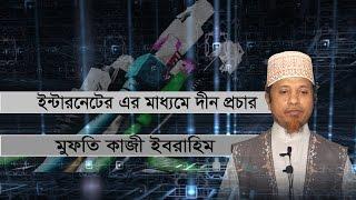 online din prochar-Mufti Kazi Ibrahim