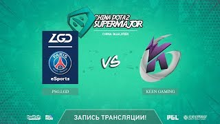 PSG.LGD vs Keen Gaming, China Super Major CN Qual, game 1 [Lex, 4ce]
