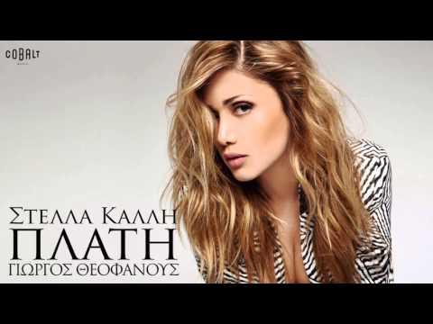 Στέλλα Καλλή - Πλάτη - Official Audio Release
