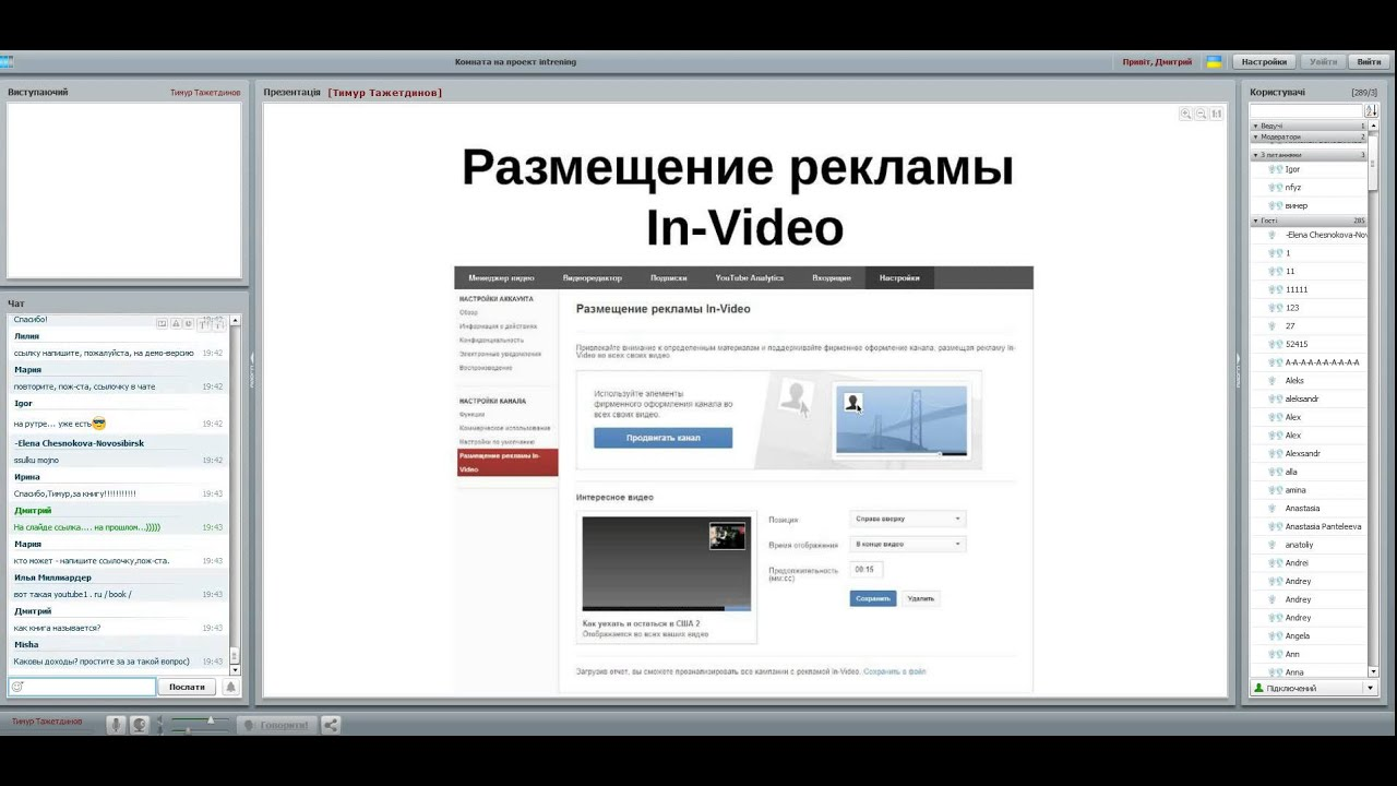 Скачать youtube секреты взрывной раскрутки