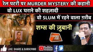अनोखी MURDER MYSTERY:LUX के मालिक की बेटी से किया प्यार तो रेल की पटरी पर मिली लाश|Crime Tak