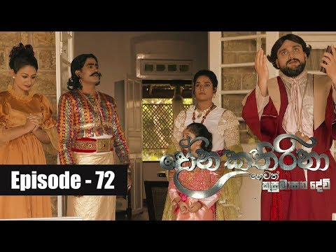 Dona Katharina | Episode 72 02nd October 2018