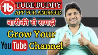 TubeBuddy App | How To Use Tubebuddy On Android | Grow Your Youtube Channel With Tubebuddy