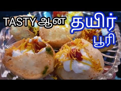 தயிர் பூரி /Curd Puri Recipe in Tamil