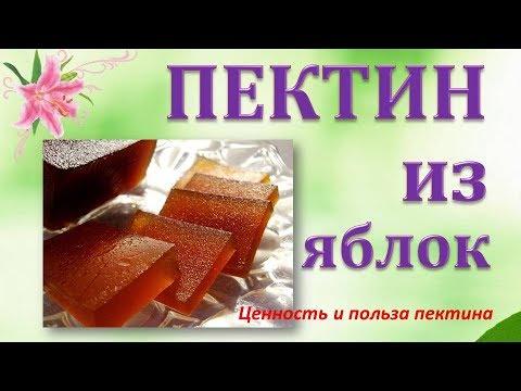 Пектин использование в домашних условиях 60