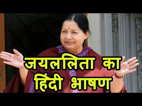 Jayalalitha के इस Hindi भाषण को सुनकर कानों पर भरोसा नहीं होगा आपको thumbnail