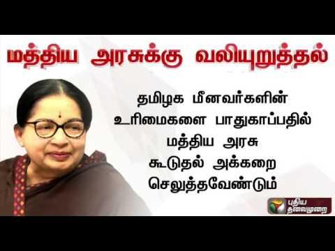 Details of TN CM Jayalalithaa's speech in inter-state council meet