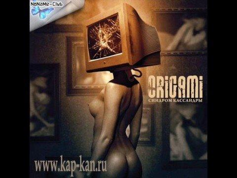 Оригами - Никто не заставит