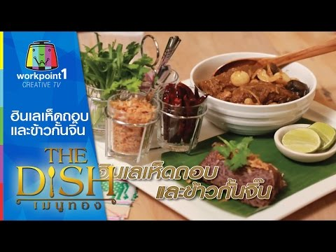 The Dish เมนูทอง_26 ม.ค. 58 (ฮินเลเห�...