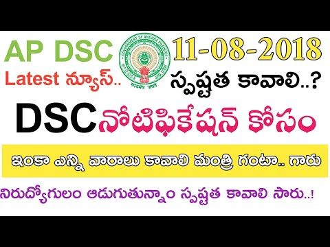 Ap Dsc Latest Breaking News || Ap Dsc Notification 2018 || Ap Dsc Latest Updates today