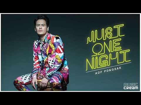 JUST ONE NIGHT - AOF PONGSAK
