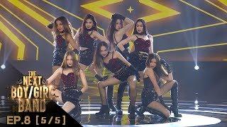 The Next Boy/Girl Band Thailand : Episode 8 Part 5/5 : 22 กรกฎาคม 2561