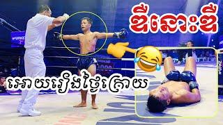 ថៃនេះឌឺណាស់មិនខ្លាចសន្លប់ទេ,ហុឹម សេរីVsថៃ,Him Serey Vs Rambo, SEATV Kun Khmer 02/6/19 | Kun Khmer TV