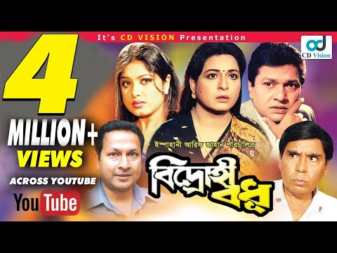 Bidrohi Bodhu (2016) | Full HD Bangla Movie | Shabana | Alamgir | Bappa | Humayon | CD Vision