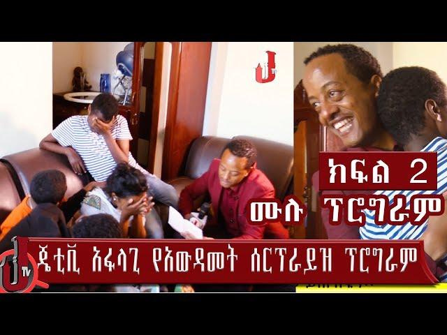 JTV Afalagi Special Program P 2