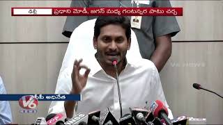 YS Jagan Speaks To Media After Meeting Modi |  AP Special Status andamp; Navaratnalu