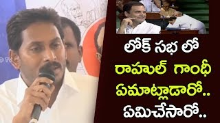 YS  Jagan Comments on Rahul Gandhi Speech in Parliament | PM Modi | AP Special Status