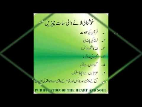 Naat  Sharif Urdu video