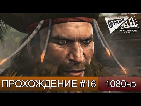 Assassin's Creed 4 прохождение на русском - НА ДНО! - Часть 16