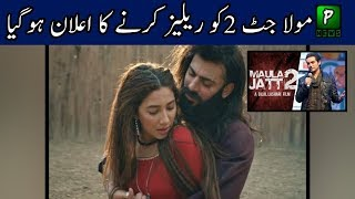 The Legend Of Maula Jatt Release Date Announce || Pakistan New Film 2019