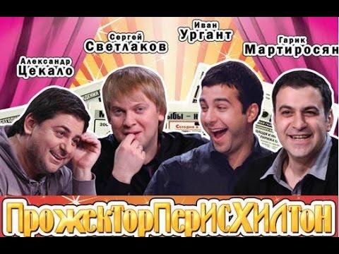 Сергей Светлаков отжигает. Лучший сборник ПрожекторПерисХилтон!