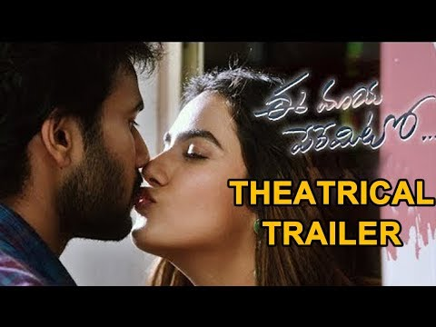 Ee Maya Peremito Movie Theatrical Trailer | Rahul Vijay | Mani Sharma | Tollywood| YOYO Cine Talkies
