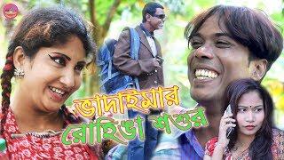 ভাদাইমার রোহিঙ্গা শ্বশুর -- জহের / কাকলী  Vadaimar Rohinga Swashur--M i manik khan