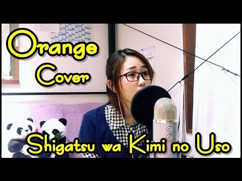 【歌ってみた】 Orange (Shigatsu wa Kimi no Uso) Ver. AnnChan【杏♥】