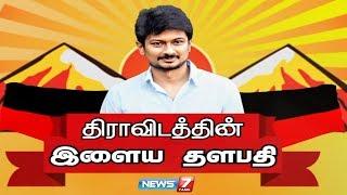Udhayanidhi Stalin | News 7 Tamil