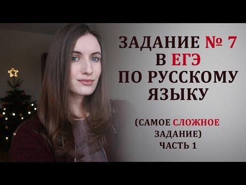 Задание 7 - САМОЕ СЛОЖНОЕ задание в ЕГЭ по русскому языку. Часть 1