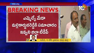 Political Heat In Kadapa | TDP Main Leader Meeting Without MLA Meda Mallikarjuna Reddy  News