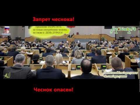 О запрете чеснока - чеснок опасен! Жириновский ЛДПР!