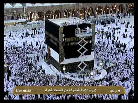 CHANGING OF GHILAF-E- KAABA / 2012