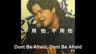 "Hainanese Pop Song-""Dont Be Afraid""海南流行歌曲- ""不用怕"""