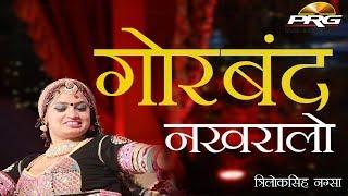 गोरबंद नखरालो 4K | Trilok Singh Nagsa | Golden Jubilee Rajasthani Comedy show Celebration