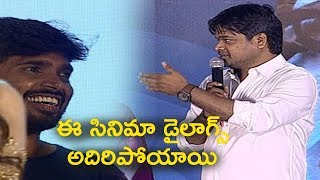 Director Harish Shankar Fun on Sudheer Babu @ Nannu Dochukunduvate Pre Release Event