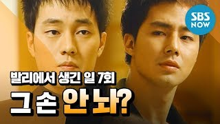 레전드 드라마 [발리에서 생긴 일] Ep.7 '그 손 안 놔?' / 'Love In Bali' Review