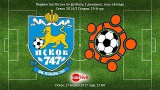 Псков-747 : Солярис